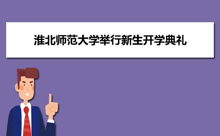 淮北师范大学举行2021级新生开学典礼