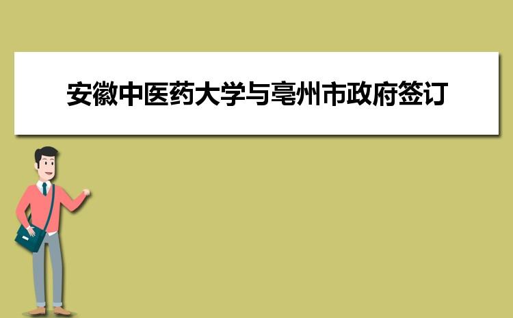 安徽中医药大学与亳州市政府签订战略合作框架协议