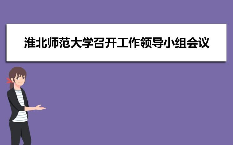 淮北师范大学召开疫情防控工作领导小组会议