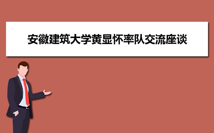 安徽建筑大学黄显怀率队到安徽省乡村振兴局交流座谈