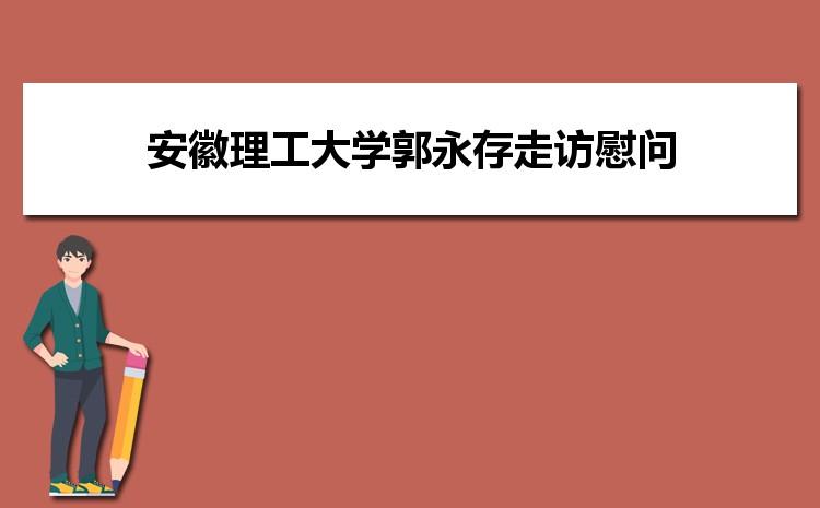 安徽理工大学郭永存到军训和研究生迎新现场走访慰问