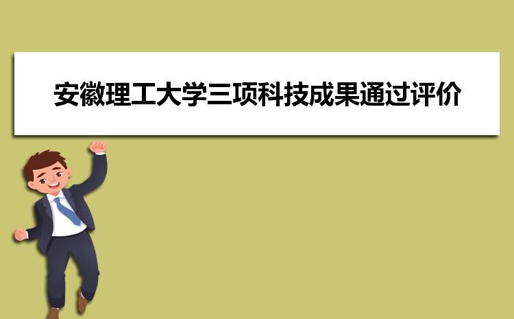 安徽理工大学三项科技成果通过中国爆破行业协会会议评价