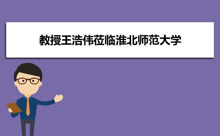 上海交通大学教授王浩伟莅临淮北师范大学物电学院指导工作