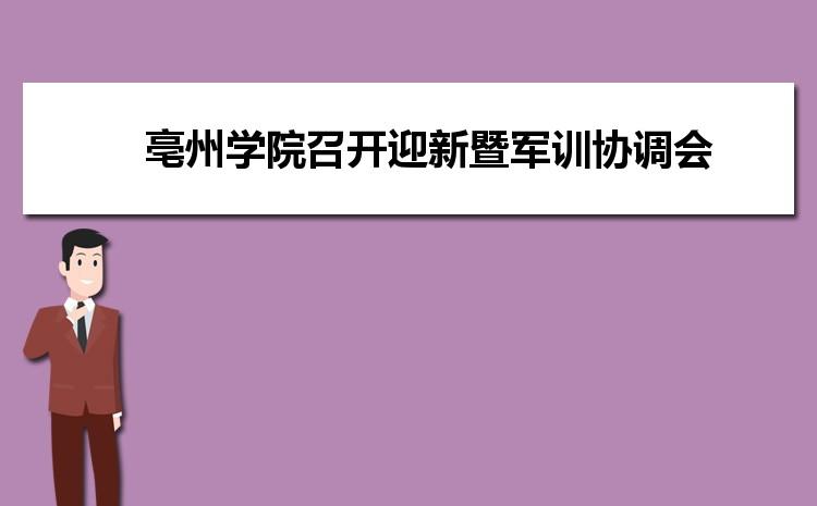 亳州学院召开迎新暨军训工作协调会