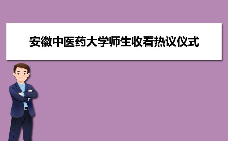 安徽中医药大学师生收看热议《闪亮的名字――2021最美教师》发布仪式