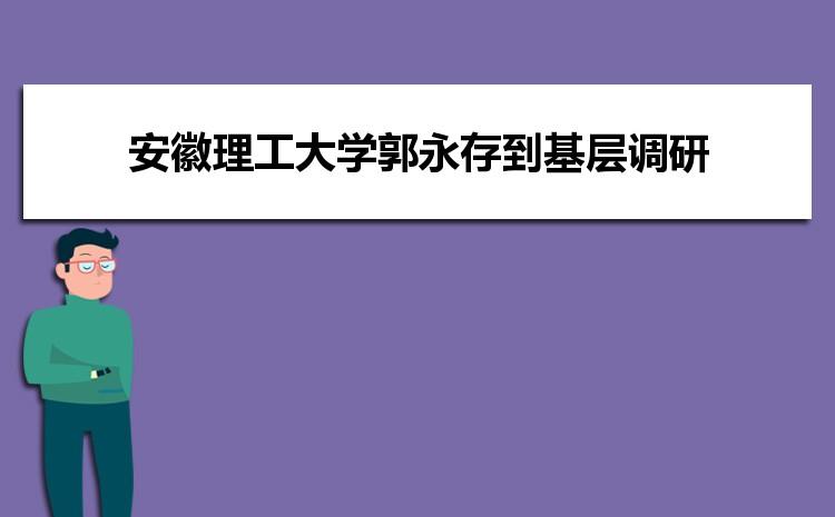 安徽理工大学郭永存到基层调研