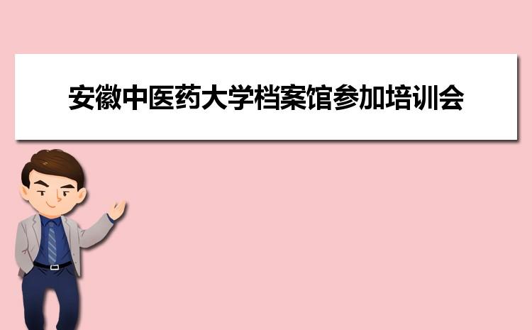 安徽中医药大学档案馆参加全省教育系统档案业务视频培训会