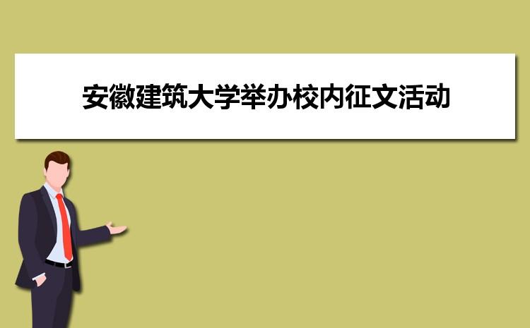 """安徽建筑大学举办""""安徽省第五届校园读书创作活动""""校内征文活动"""
