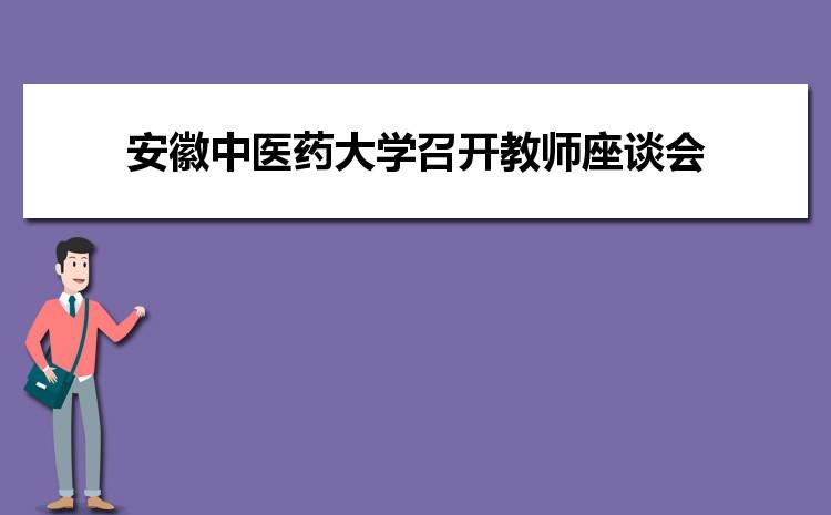 安徽中医药大学召开2021年教师节教师座谈会