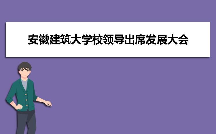 安徽建筑大学校领导出席中国(黄山)首届徽派古建产业发展大会