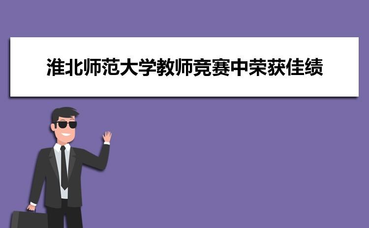 淮北师范大学教师在省第五届普通高校青年教师教学竞赛中荣获佳绩