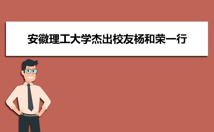 郭永存、袁亮会见安徽理工大学杰出校友杨和荣一行