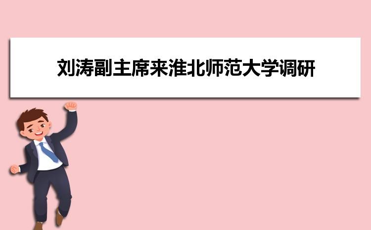省社科联刘涛副主席来淮北师范大学调研