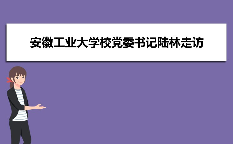 安徽工业大学校党委书记陆林深入部门单位走访调研
