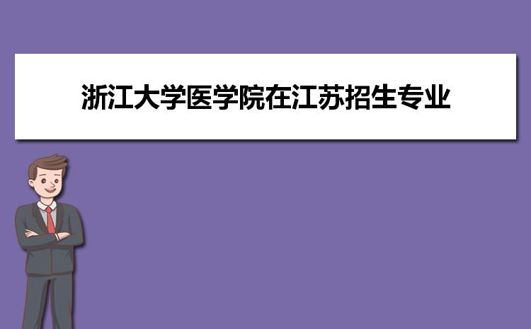 2021年浙江大学医学院在江苏招生专业及选科要求对照