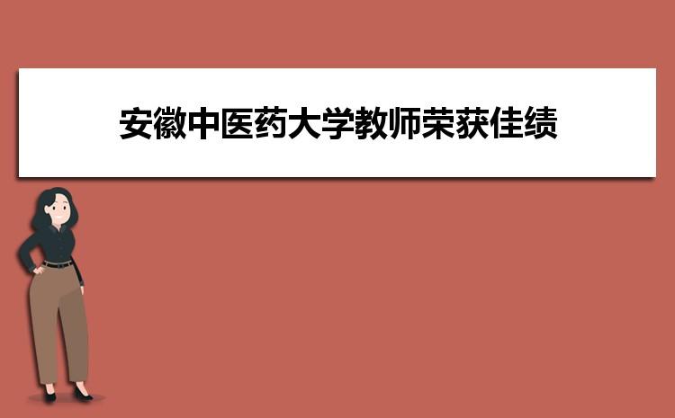 安徽中医药大学教师在全省普通高校青年教师教学竞赛中荣获佳绩