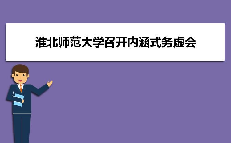 淮北师范大学召开内涵式高质量发展务虚会