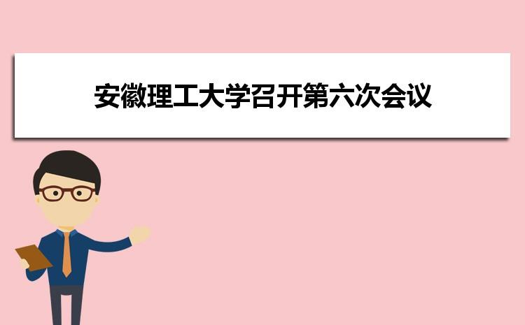 安徽理工大学召开第八届工会委员会第六次(扩大)会议