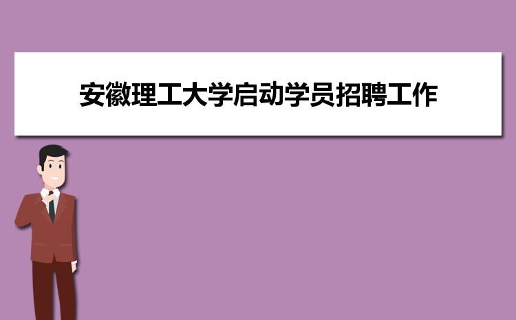 安徽理工大学启动中哲鲲鹏班学员招聘工作