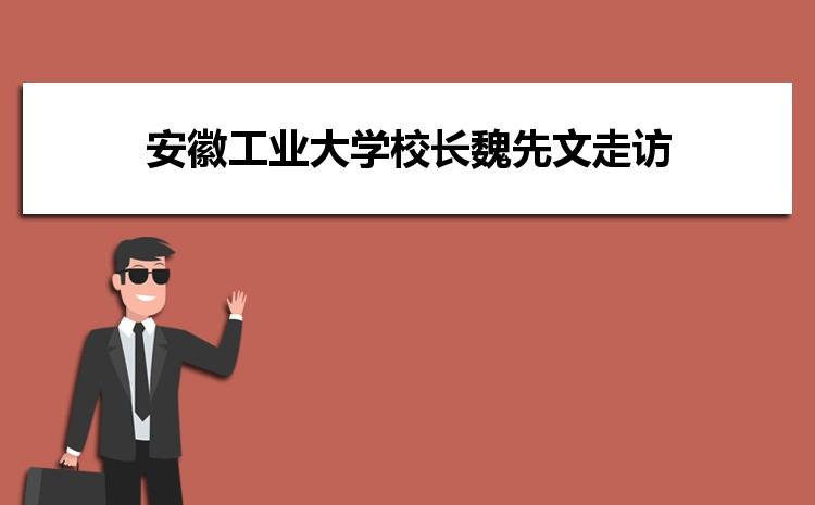 安徽工业大学校长魏先文走访上海、苏州校友会和校友企业