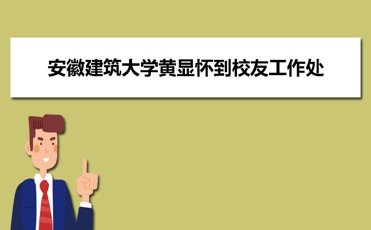 安徽建筑大学黄显怀到校友工作处调研指导