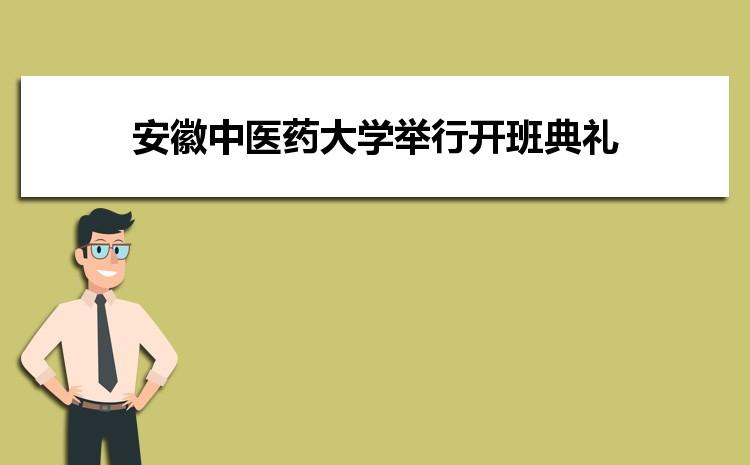 """安徽中医药大学举行安徽省""""西学中""""高级人才研修班开班典礼"""