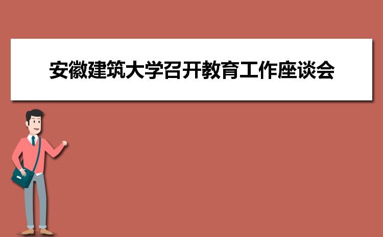 安徽建筑大学召开党史学习教育工作座谈会