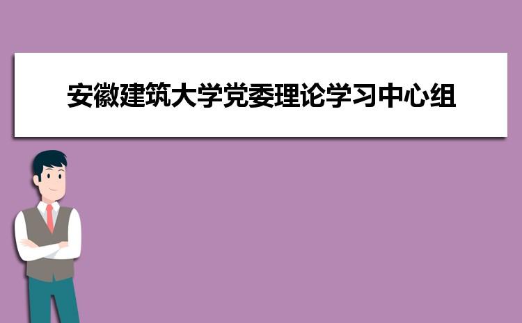 安徽建筑大学党委理论学习中心组召开2021年度第十七次学习会