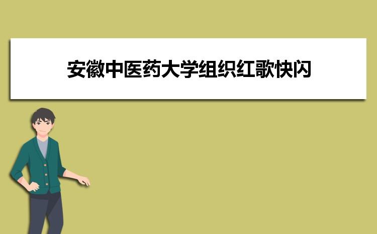安徽中医药大学组织红歌快闪慰问军训师生