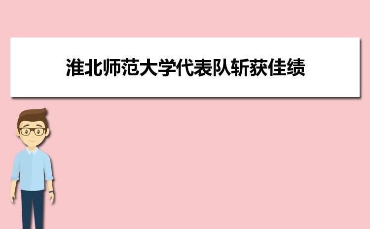 淮北师范大学代表队在2021年安徽省体育职业技能大赛斩获佳绩