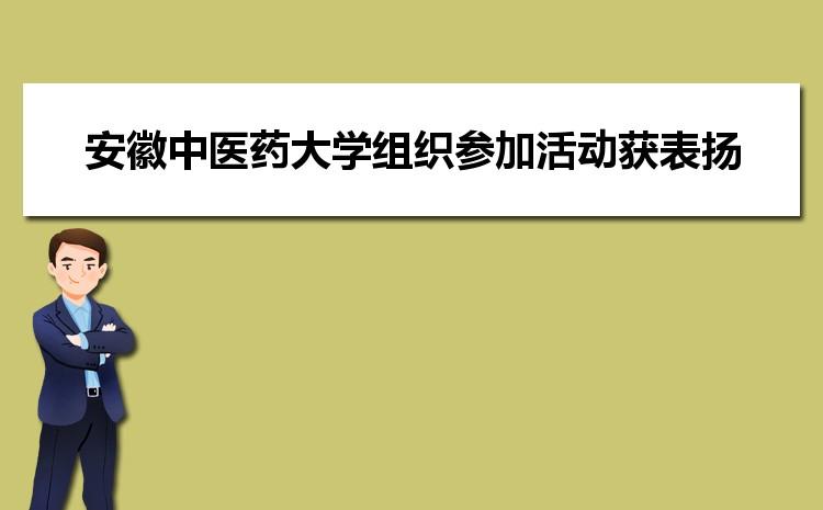 安徽中医药大学组织参加全省党内法规知识网上竞答活动获表扬