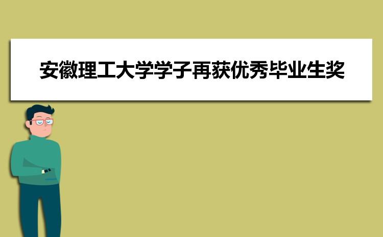 安徽理工大学学子再获中国土木工程学会高校优秀毕业生奖