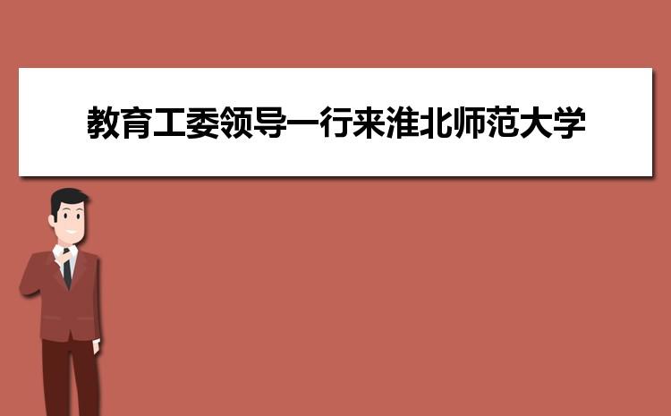 省委教育工委领导一行来淮北师范大学督导调研