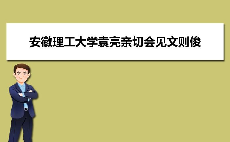 安徽理工大学袁亮亲切会见市中级人民法院院长文则俊