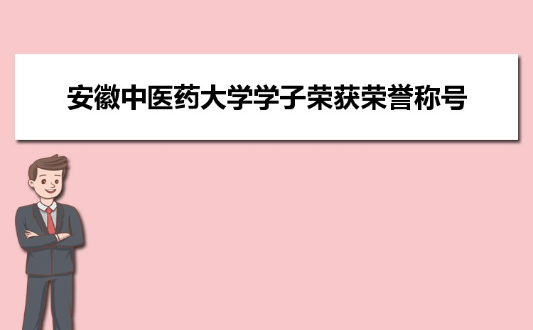 """安徽中医药大学学子荣获2021年安徽省""""大学生年度人物""""荣誉称号"""