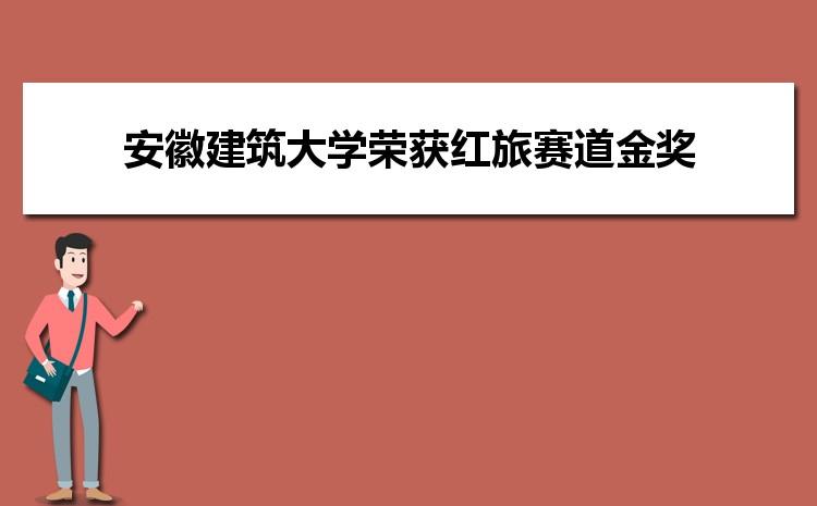 """安徽建筑大学荣获""""互联网+""""大学生创业大赛红旅赛道金奖"""