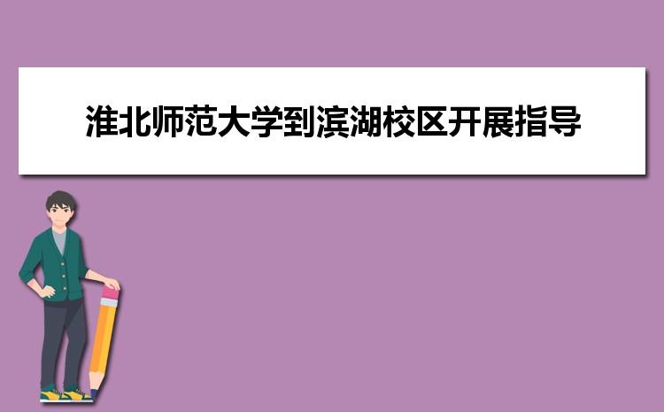 淮北师范大学校长姚佐文、副校长李福华到滨湖校区开展调研指导