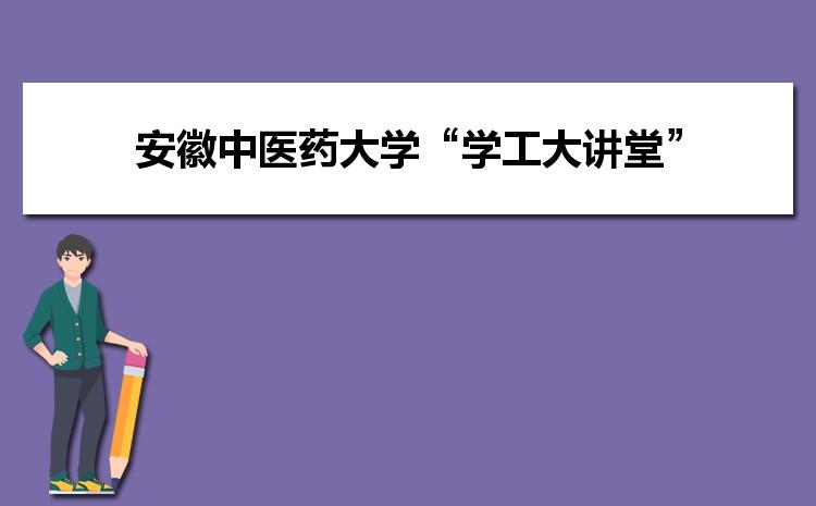 """安徽中医药大学""""学工大讲堂""""首期开讲"""