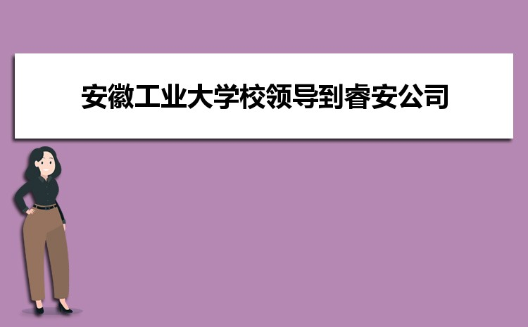 安徽工业大学校领导到睿安公司调研指导工作