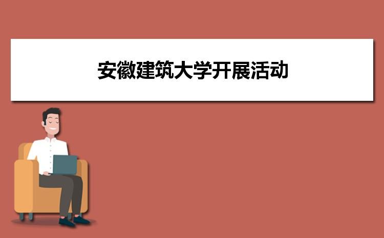 """安徽建筑大学开展""""中秋寄情,四海同音""""活动"""