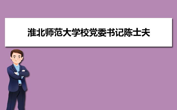 淮北师范大学校党委书记陈士夫到滨湖校区调研