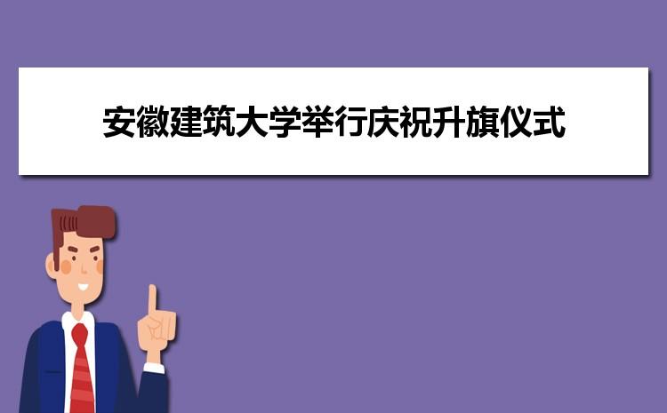 安徽建筑大学举行庆祝新中国成立72周年升旗仪式