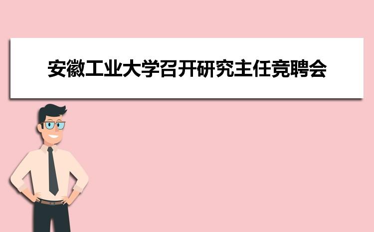 """安徽工业大学召开""""低碳研究院""""研究中心主任竞聘会"""