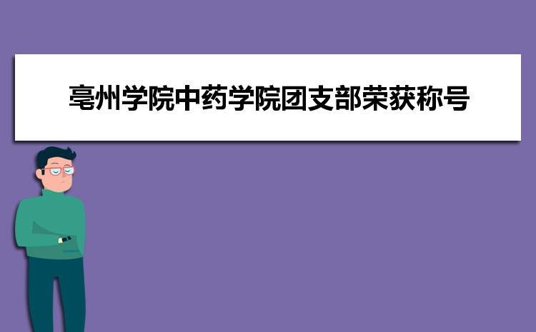 """亳州学院中药学院19(四)中药学专业1班团支部荣获""""安徽省高校百优团支部""""荣誉称号"""