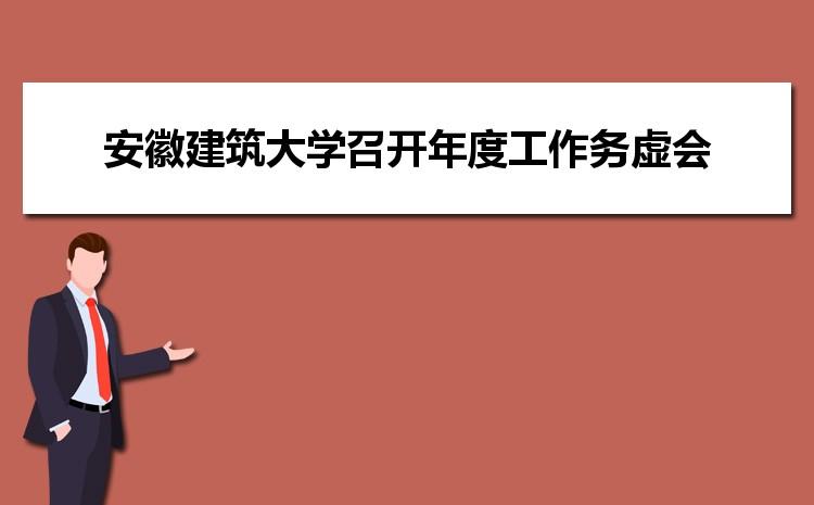 安徽建筑大学召开2021年度工作务虚会