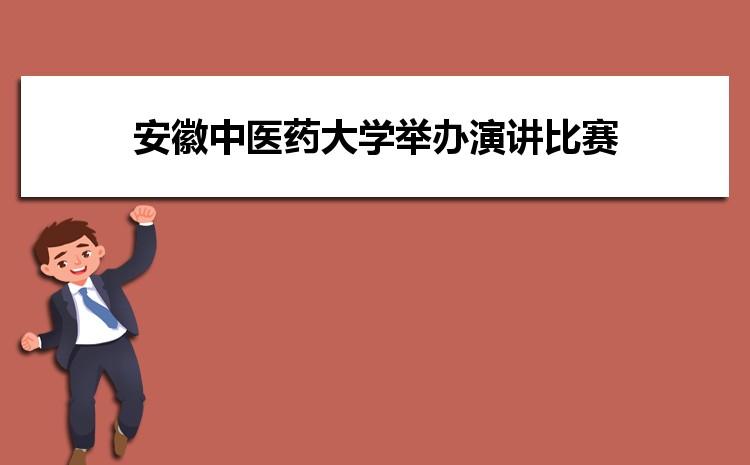 """安徽中医药大学举办2021年""""学宪法 讲宪法""""演讲比赛"""