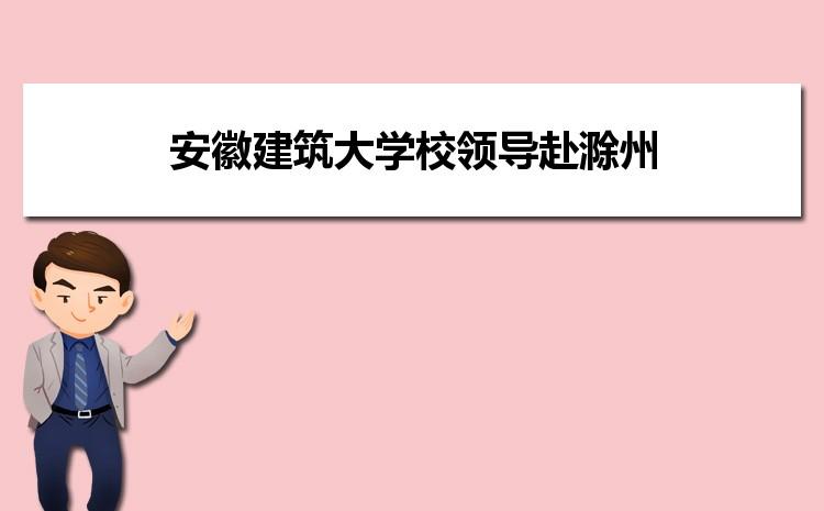 安徽建筑大学校领导赴滁州调研城市体检工作