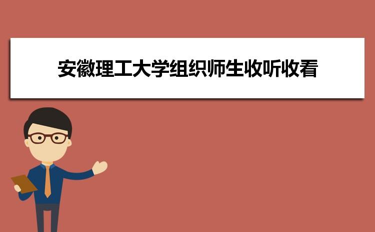 安徽理工大学组织师生收听收看纪念辛亥革命110周年大会直播