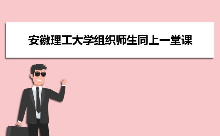 """安徽理工大学组织师生同上一堂""""可言、可研、可验""""的思政课"""