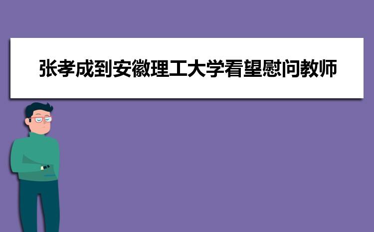 张孝成到安徽理工大学看望慰问教师